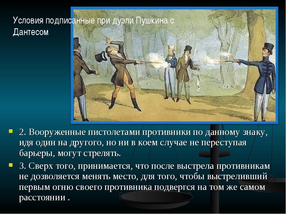 2. Вооруженные пистолетами противники по данному знаку, идя один на другого,...