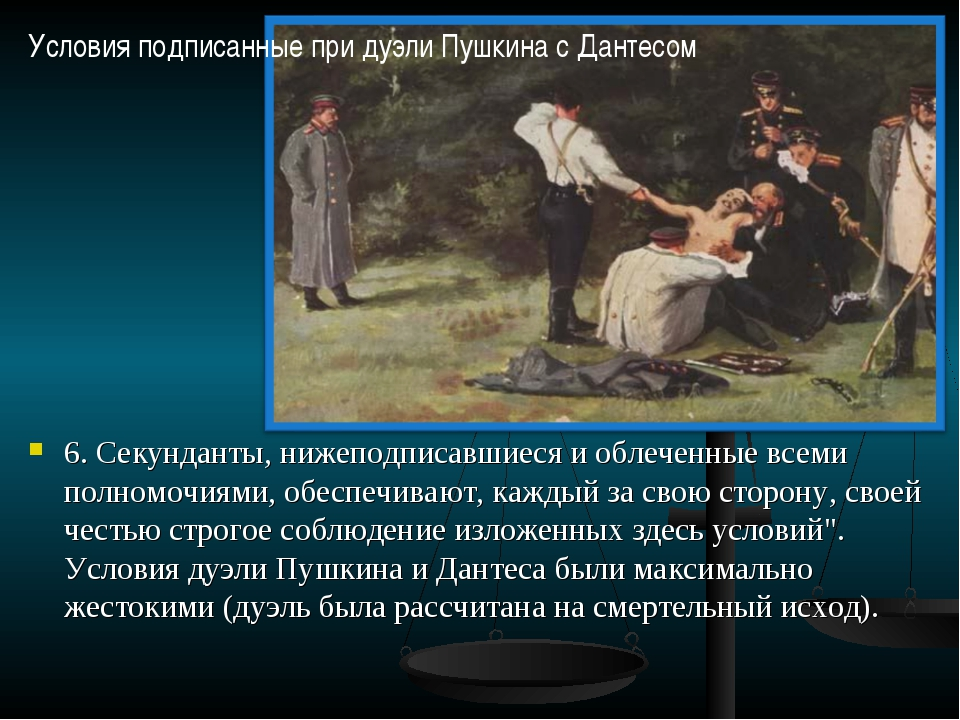 6. Секунданты, нижеподписавшиеся и облеченные всеми полномочиями, обеспечиваю...