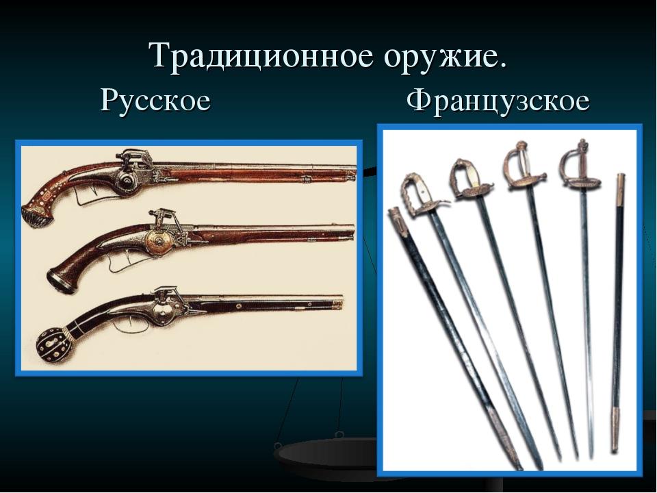 Традиционное оружие. Русское Французское