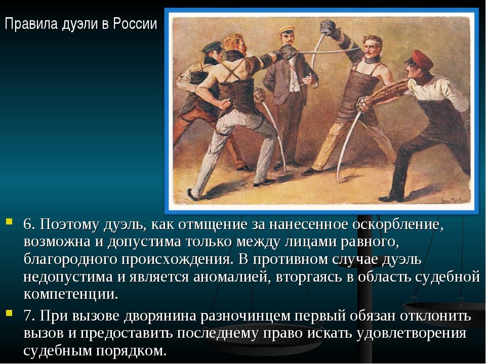 6. Поэтому дуэль, как отмщение за нанесенное оскорбление, возможна и допустим...