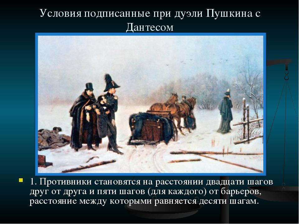 Условия подписанные при дуэли Пушкина с Дантесом 1. Противники становятся на...