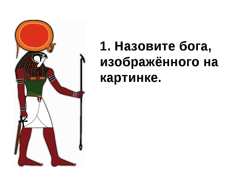 1. Назовите бога, изображённого на картинке.