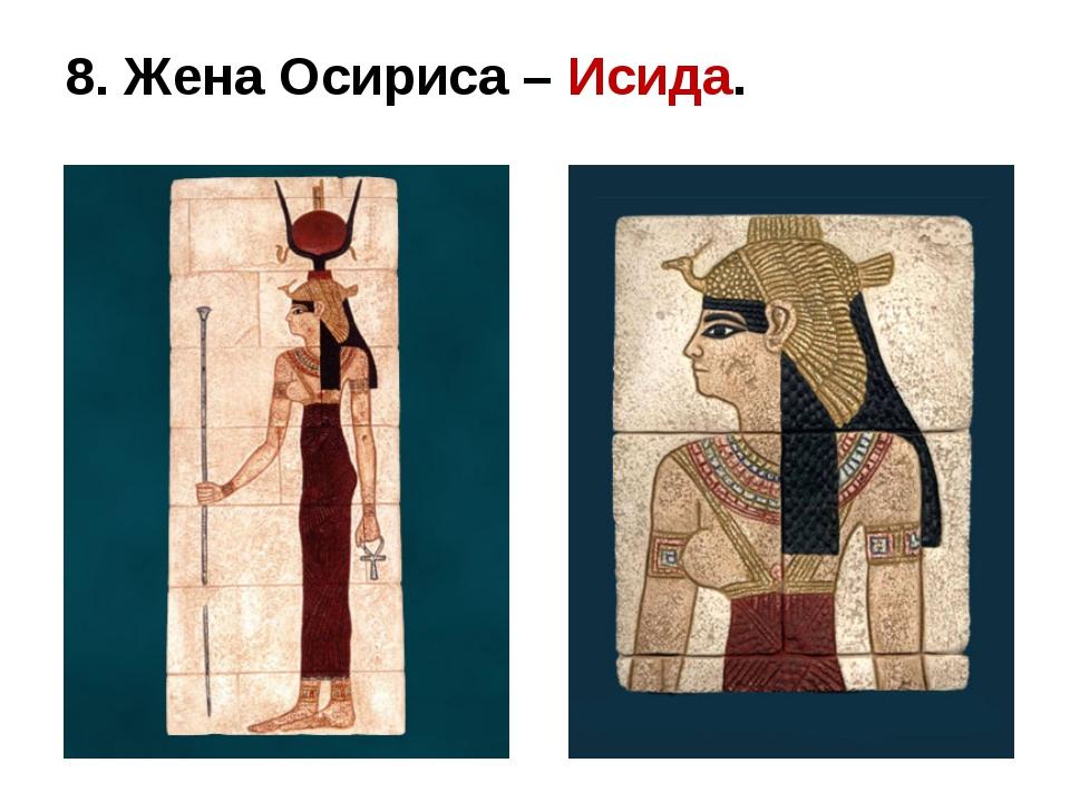 8. Жена Осириса – Исида.