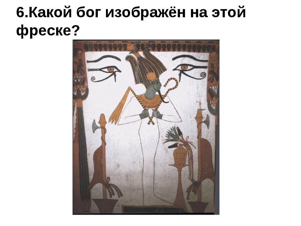 6.Какой бог изображён на этой фреске?