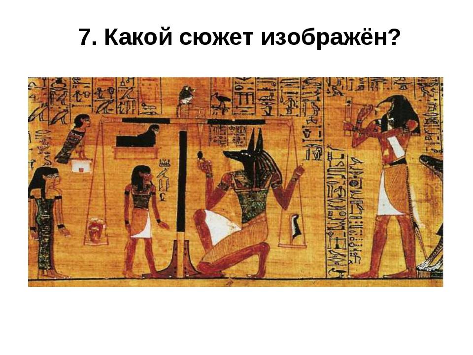 7. Какой сюжет изображён?