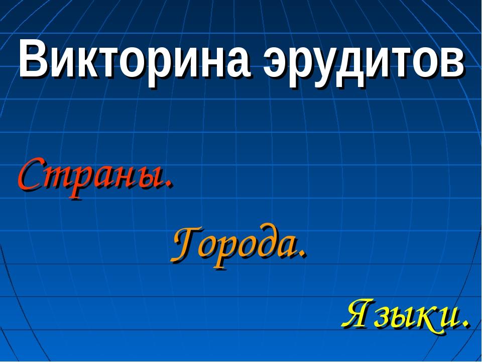 Викторина эрудитов Страны. Города. Языки.