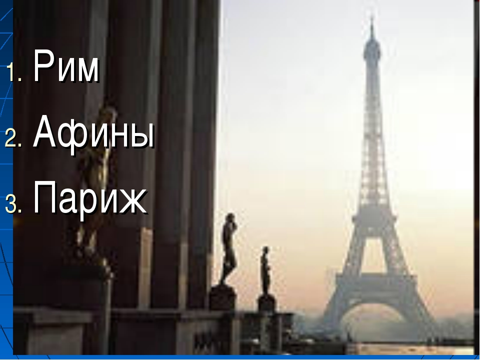 Рим Афины Париж