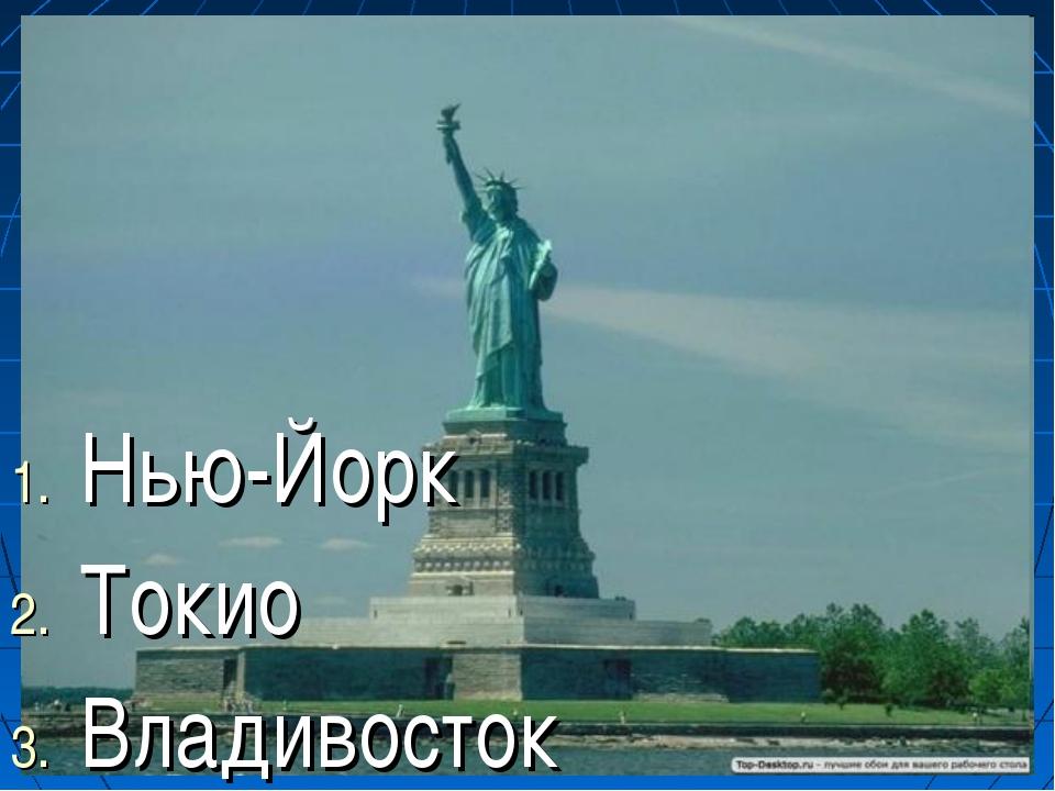 Нью-Йорк Токио Владивосток