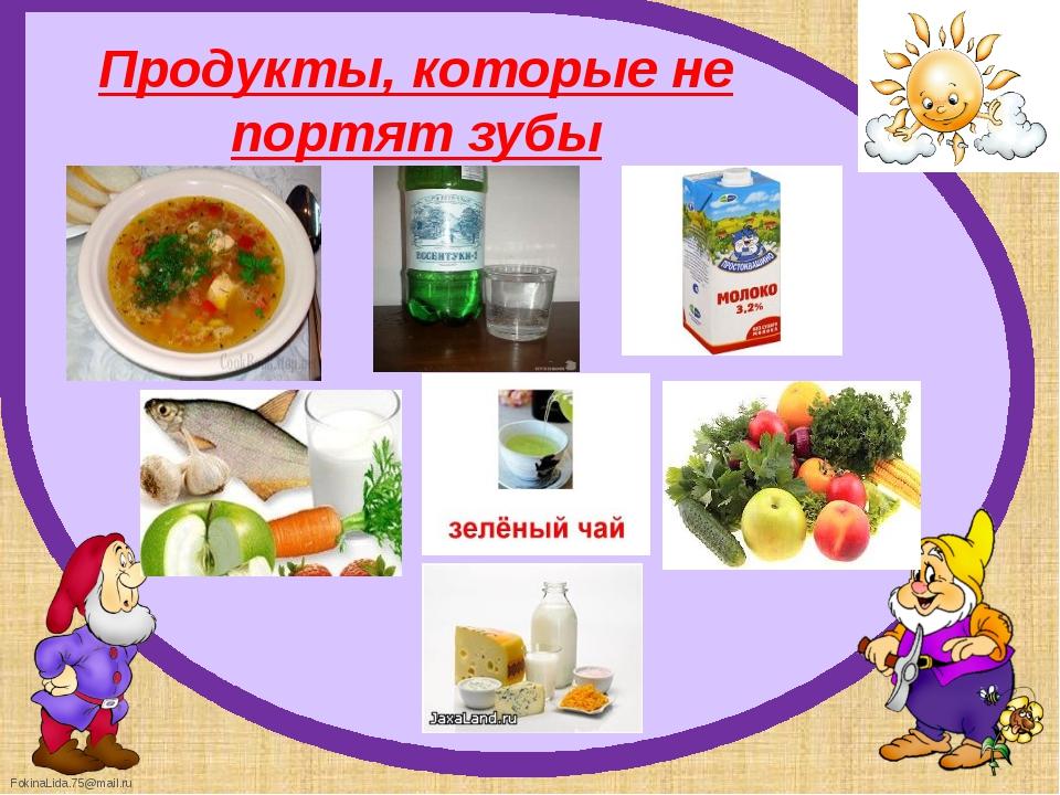 Продукты, которые не портят зубы FokinaLida.75@mail.ru