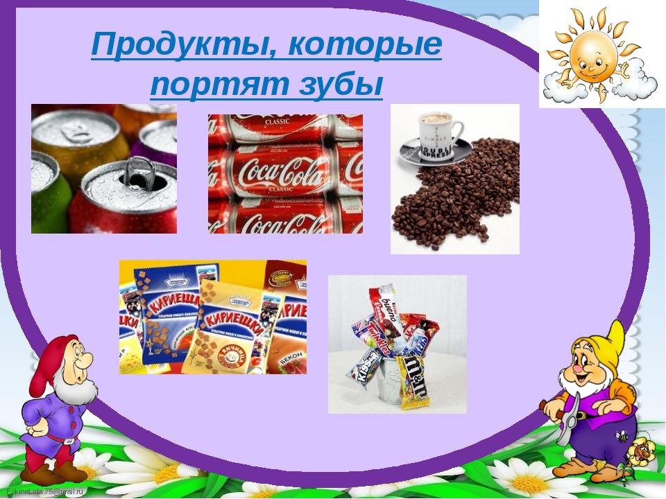 Продукты, которые портят зубы FokinaLida.75@mail.ru