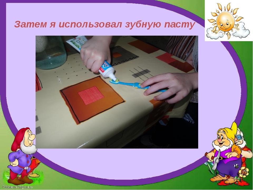 Затем я использовал зубную пасту FokinaLida.75@mail.ru