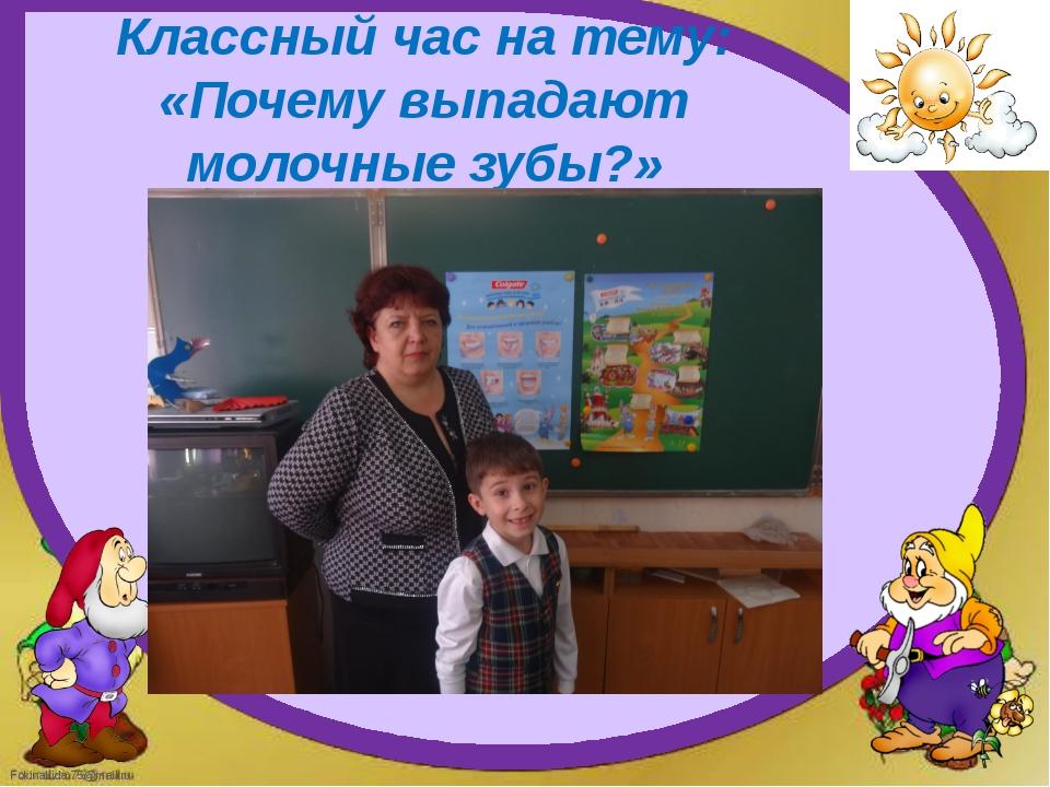 Классный час на тему: «Почему выпадают молочные зубы?» FokinaLida.75@mail.ru