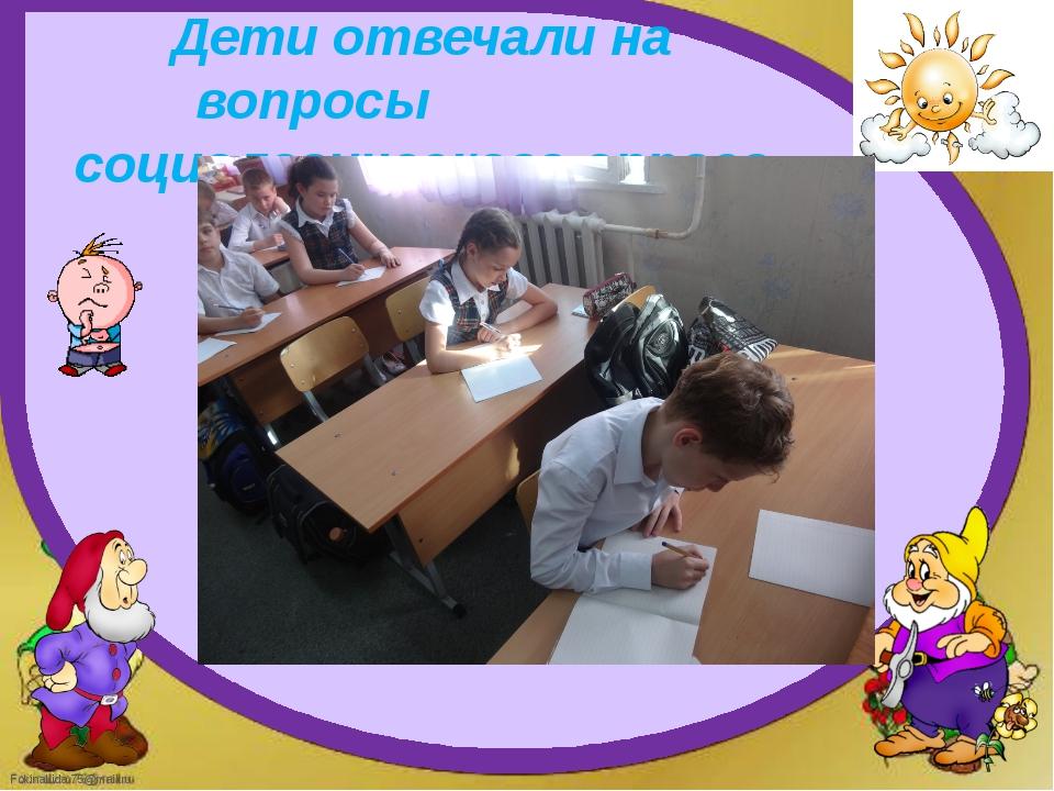 Дети отвечали на вопросы социологического опроса FokinaLida.75@mail.ru