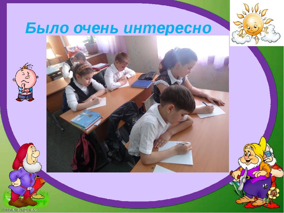 Было очень интересно FokinaLida.75@mail.ru