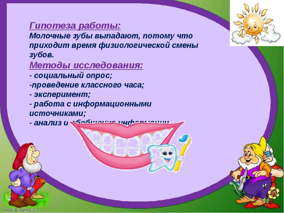 Гипотеза работы: Молочные зубы выпадают, потому что приходит время физиологич...