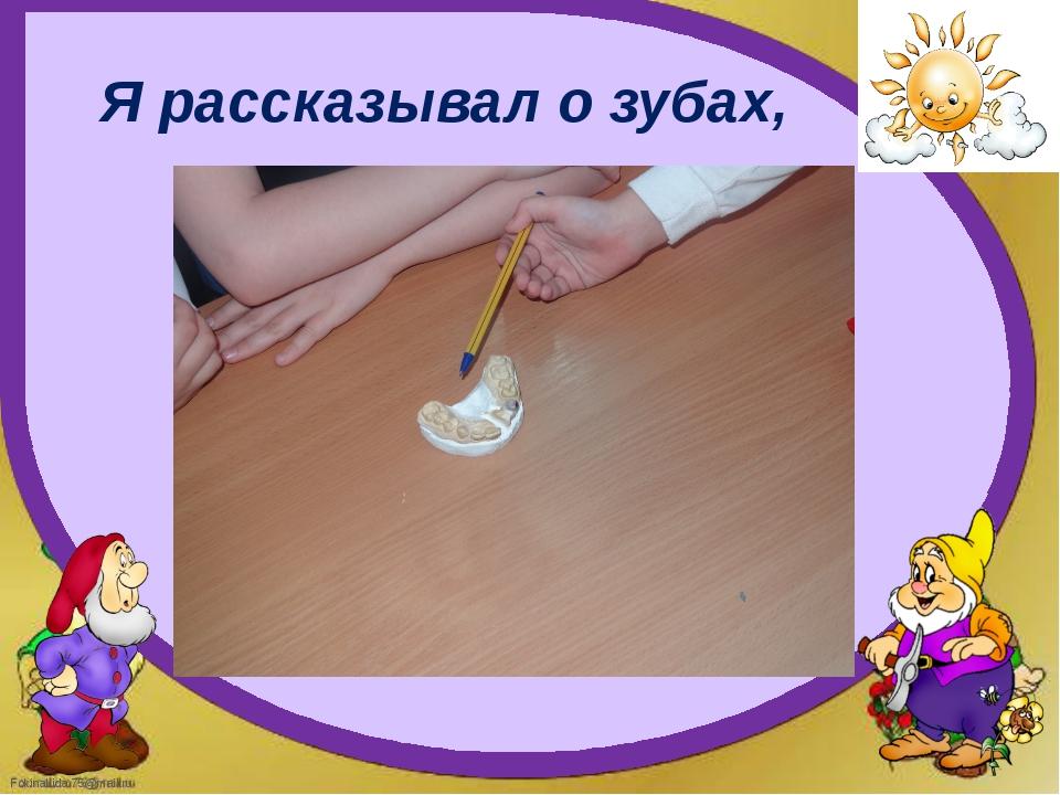 Я рассказывал о зубах, FokinaLida.75@mail.ru