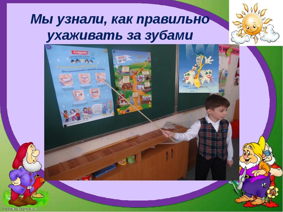 Мы узнали, как правильно ухаживать за зубами FokinaLida.75@mail.ru