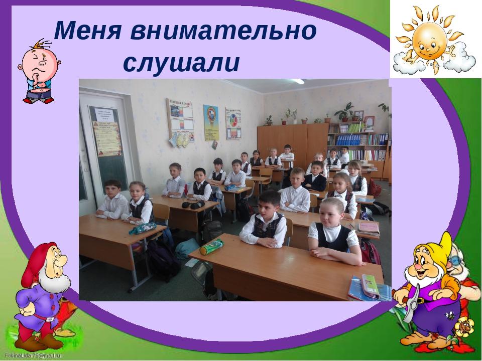 Меня внимательно слушали FokinaLida.75@mail.ru