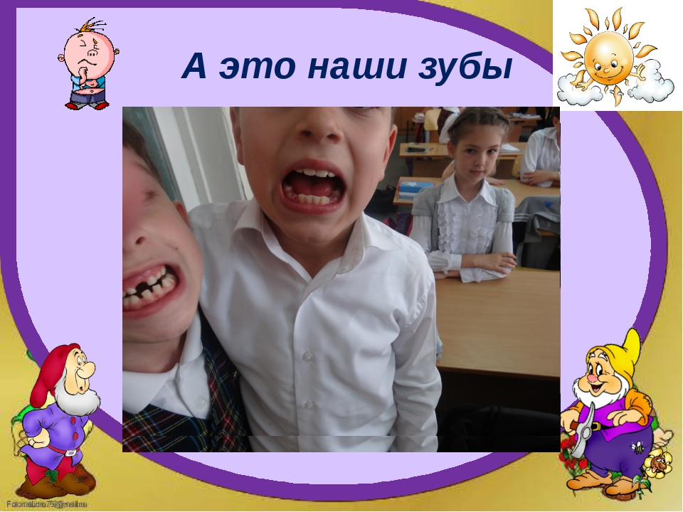 А это наши зубы FokinaLida.75@mail.ru