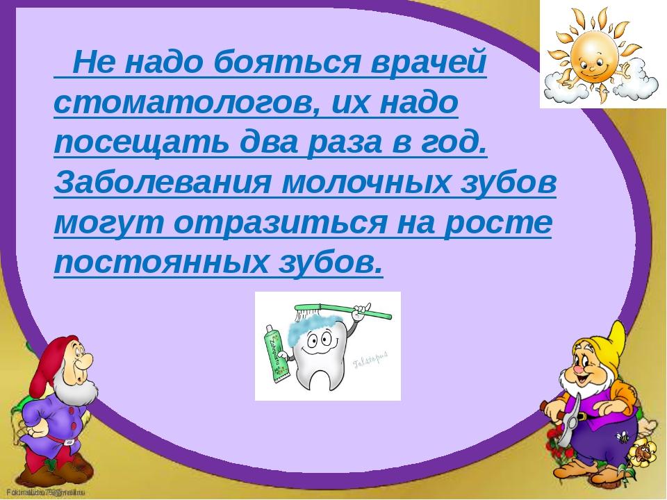 Не надо бояться врачей стоматологов, их надо посещать два раза в год. Заболе...