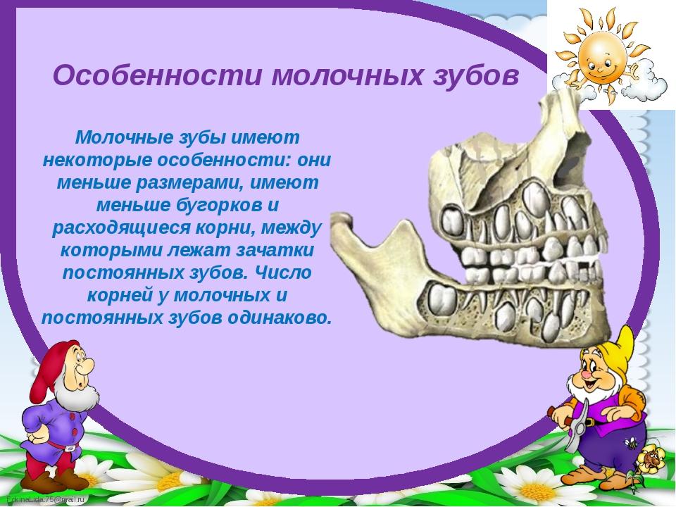 Особенности молочных зубов Молочные зубы имеют некоторые особенности: они мен...