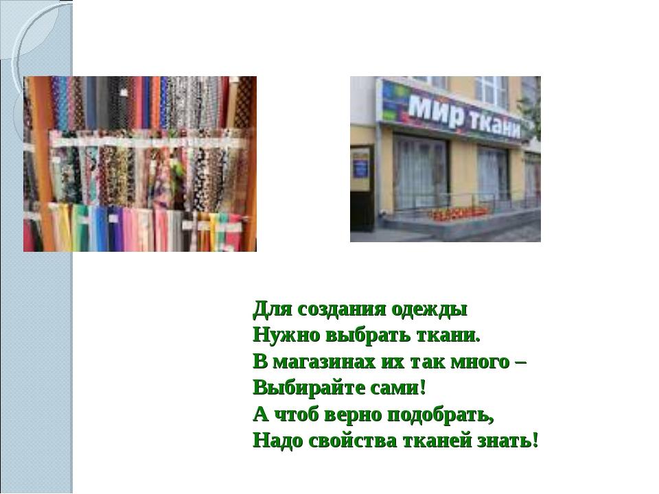 Для создания одежды Нужно выбрать ткани. В магазинах их так много – Выбирайте...