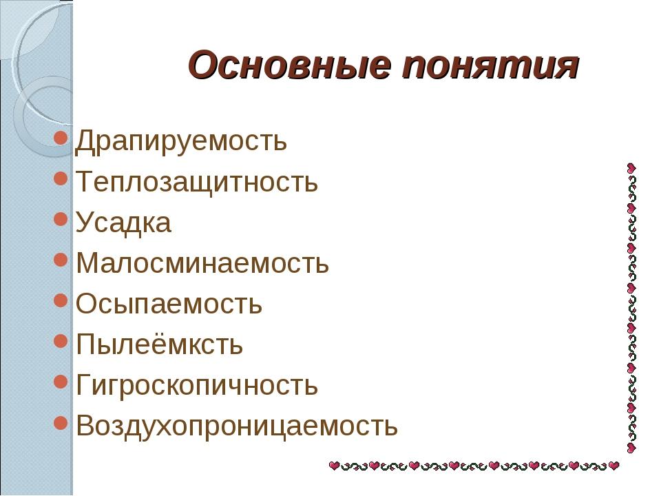 Основные понятия Драпируемость Теплозащитность Усадка Малосминаемость Осыпае...