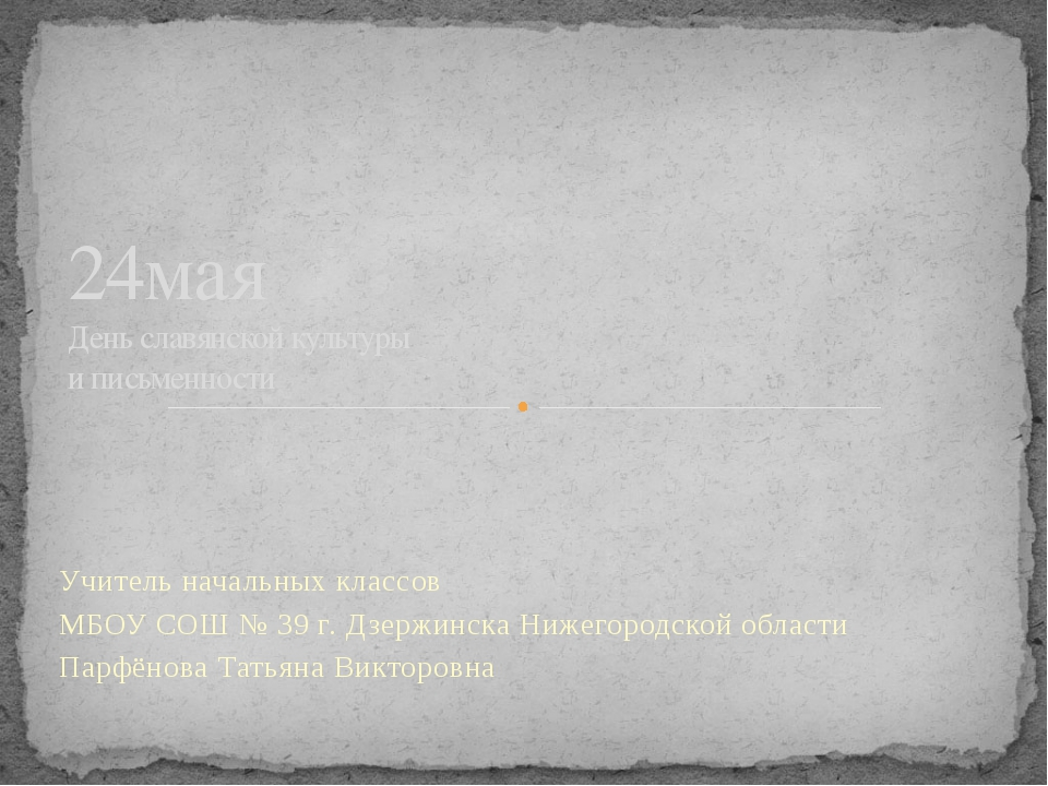 Учитель начальных классов МБОУ СОШ № 39 г. Дзержинска Нижегородской области П...