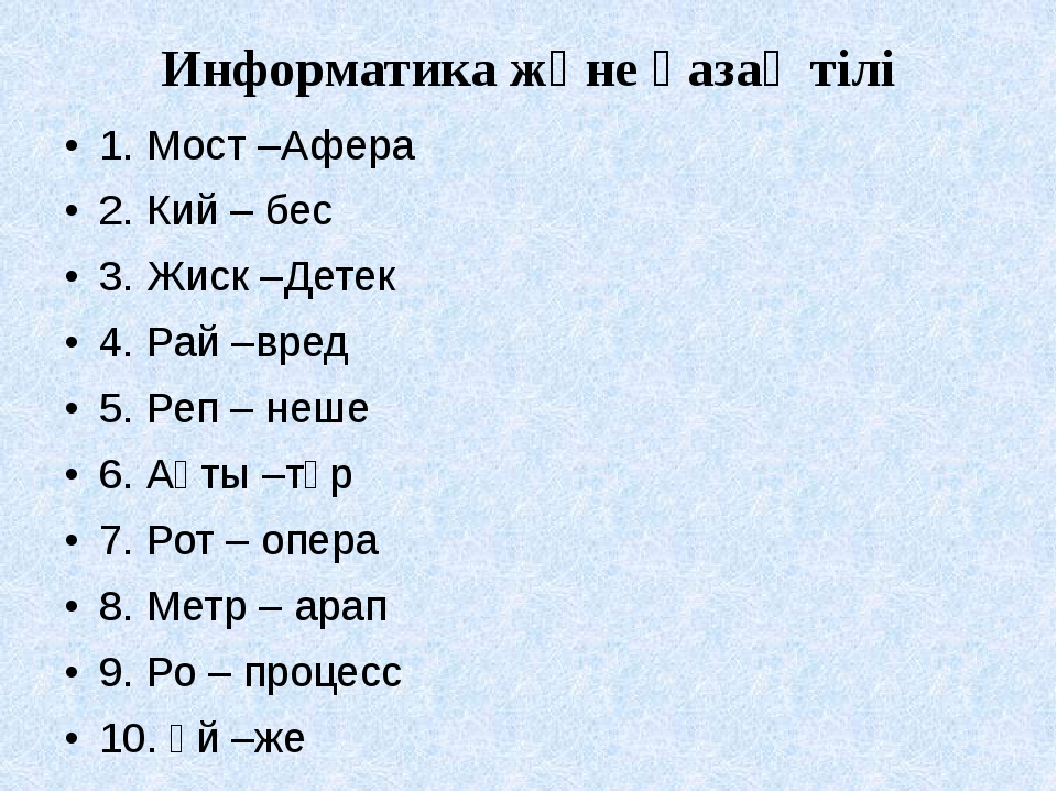 Информатика және қазақ тілі 1. Мост –Афера 2. Кий – бес 3. Жиск –Детек 4. Рай...