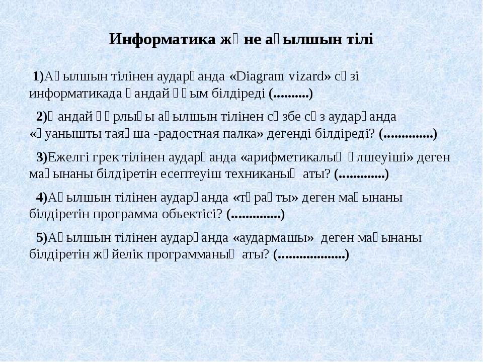 Информатика және ағылшын тілі 1)Ағылшын тілінен аударғанда «Diagram vizard» с...