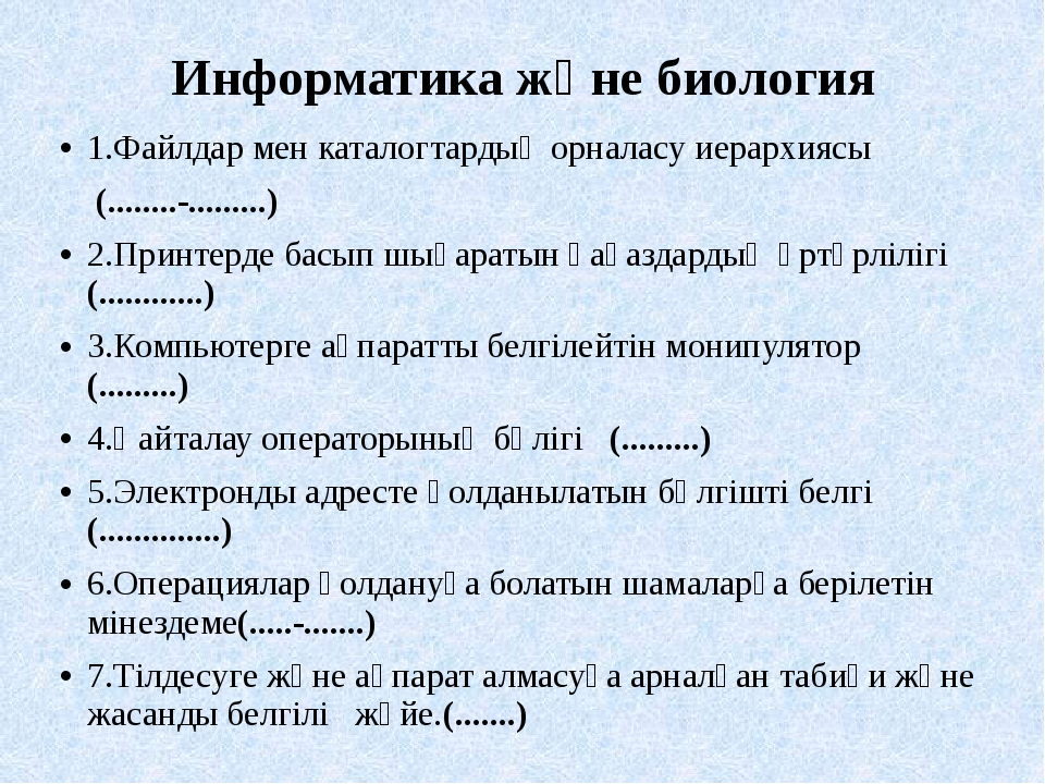 Информатика және биология 1.Файлдар мен каталогтардың орналасу иерархиясы...