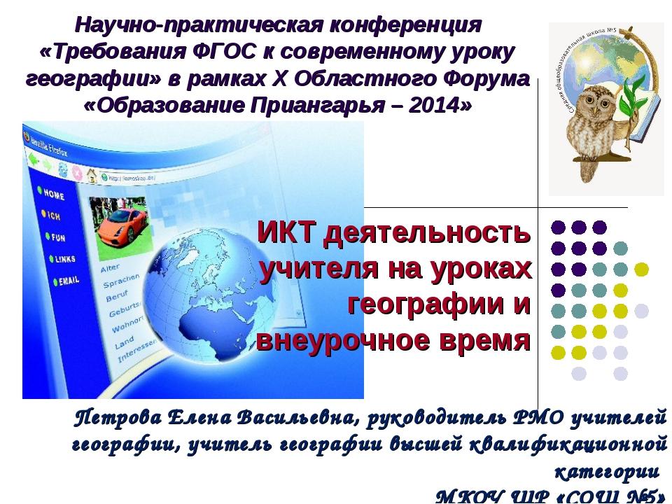 ИКТ деятельность учителя на уроках географии и внеурочное время  Научно-прак...
