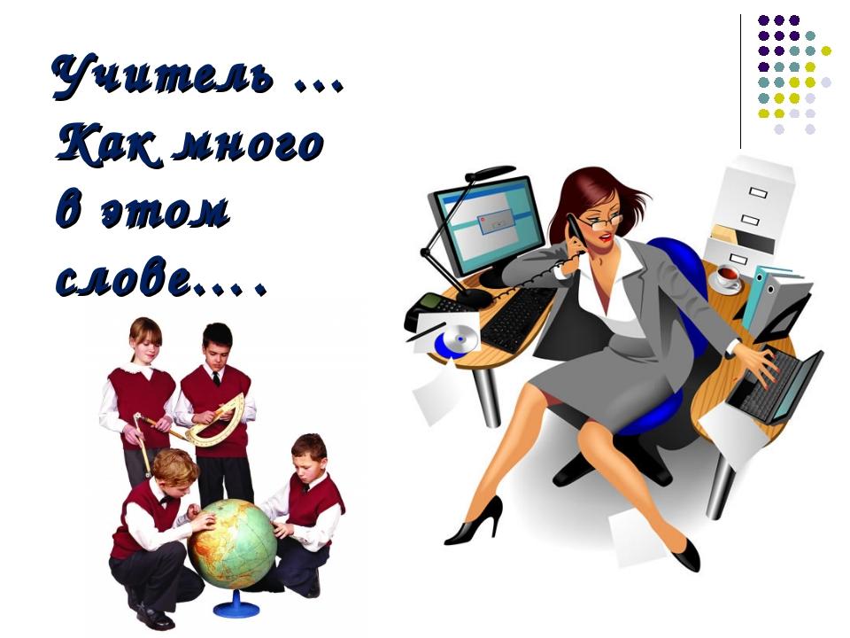 Учитель … Как много в этом слове….