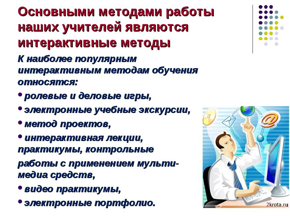 Основными методами работы наших учителей являются интерактивные методы К наиб...