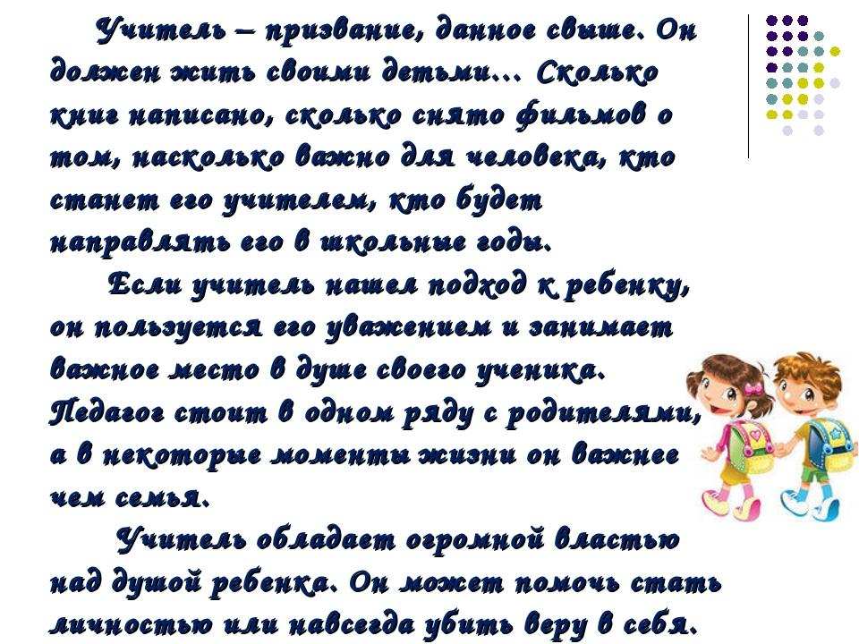 Учитель – призвание, данное свыше. Он должен жить своими детьми… Сколько кни...