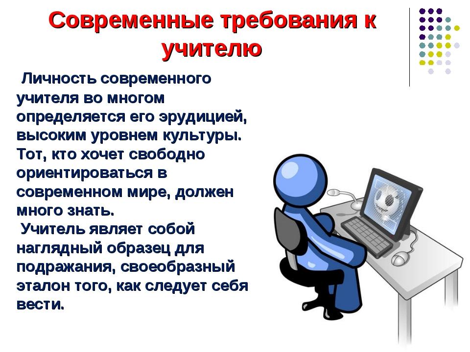 Современные требования к учителю Личность современного учителя во многом опре...