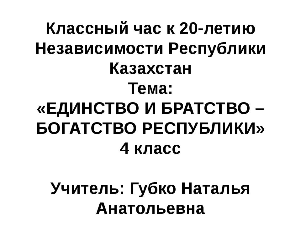 Классный час к 20-летию Независимости Республики Казахстан Тема: «ЕДИНСТВО И...