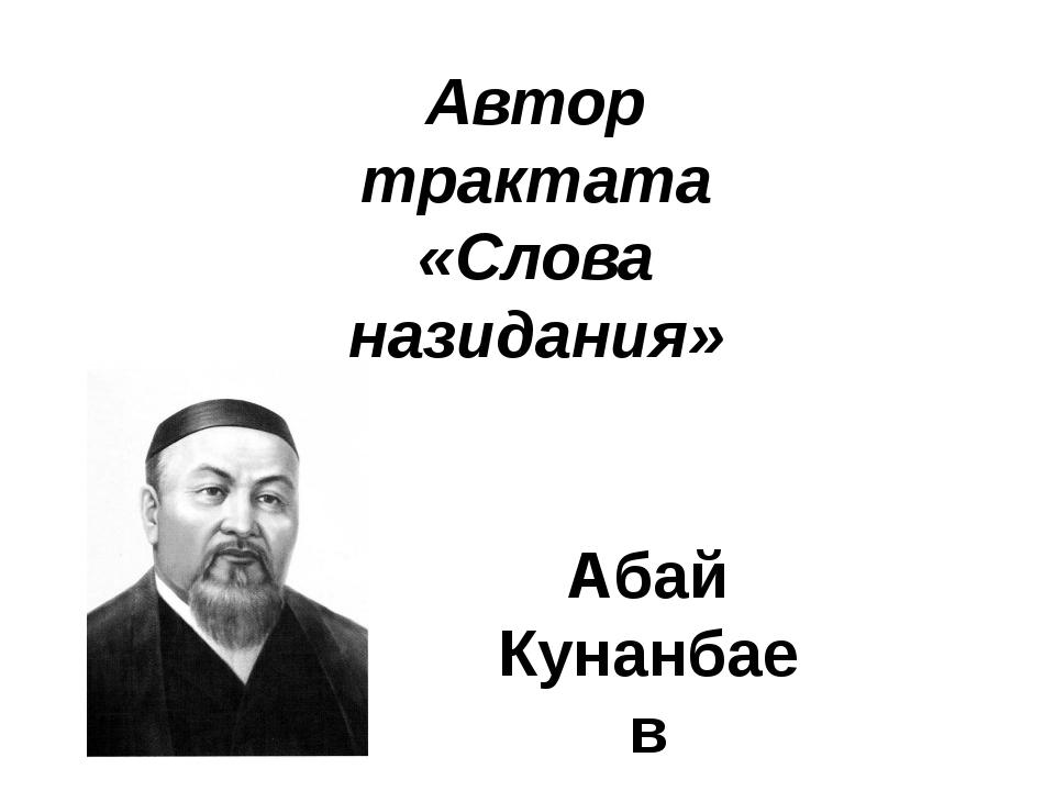Автор трактата «Слова назидания» Абай Кунанбаев
