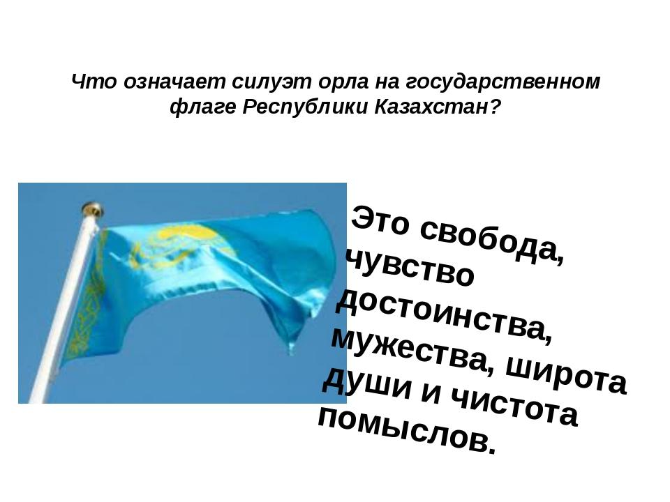 Что означает силуэт орла на государственном флаге Республики Казахстан? Это с...