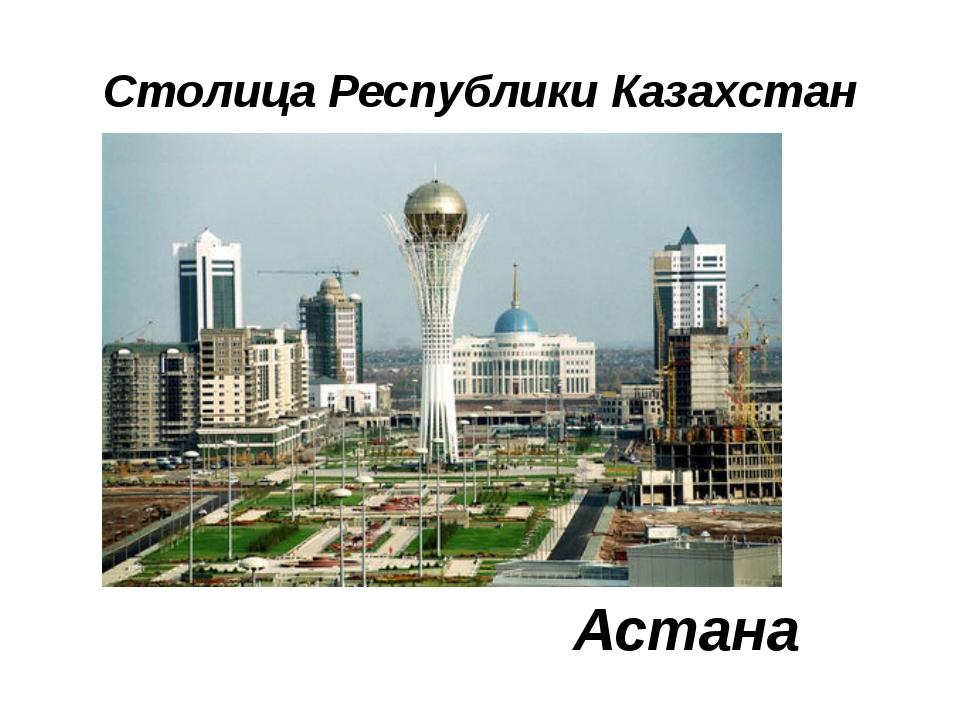 Столица Республики Казахстан Астана