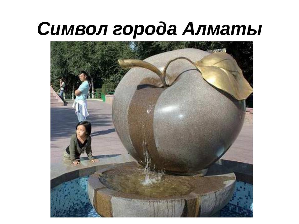Символ города Алматы