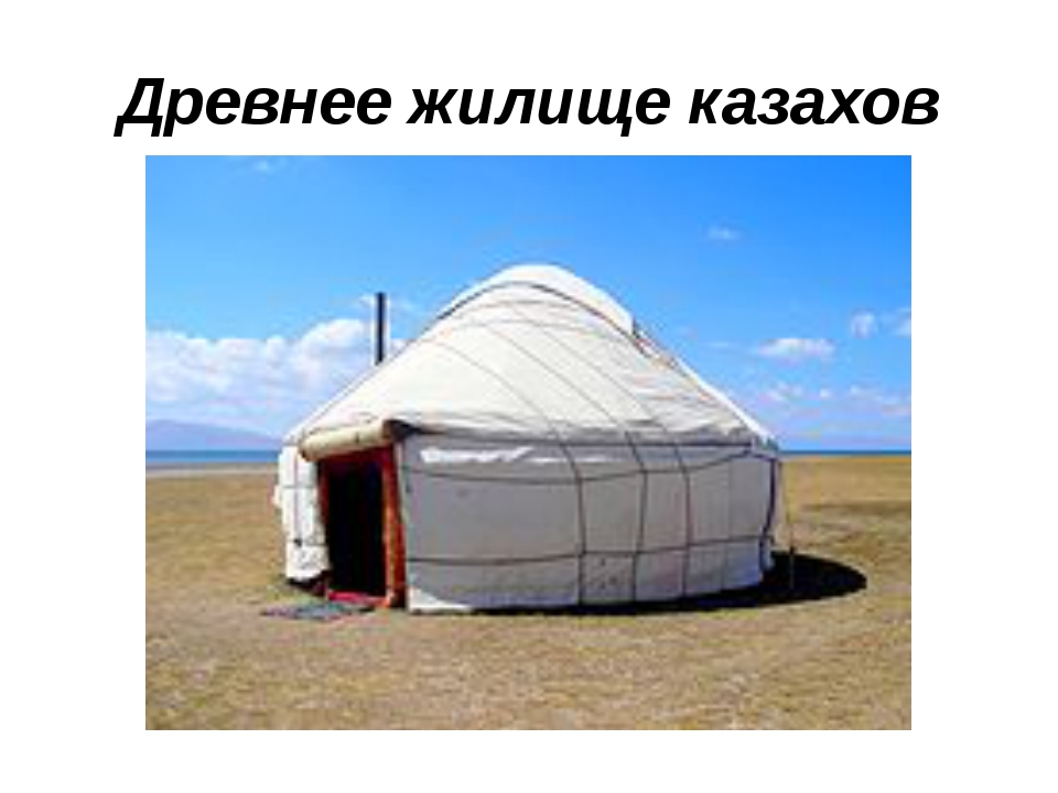 Древнее жилище казахов