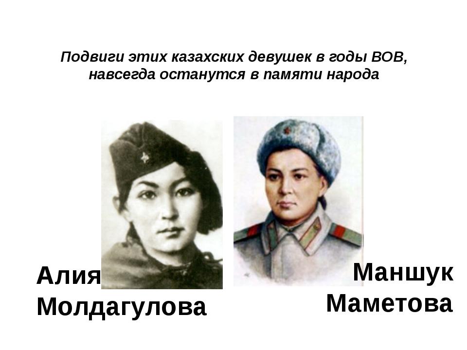 Подвиги этих казахских девушек в годы ВОВ, навсегда останутся в памяти народа...