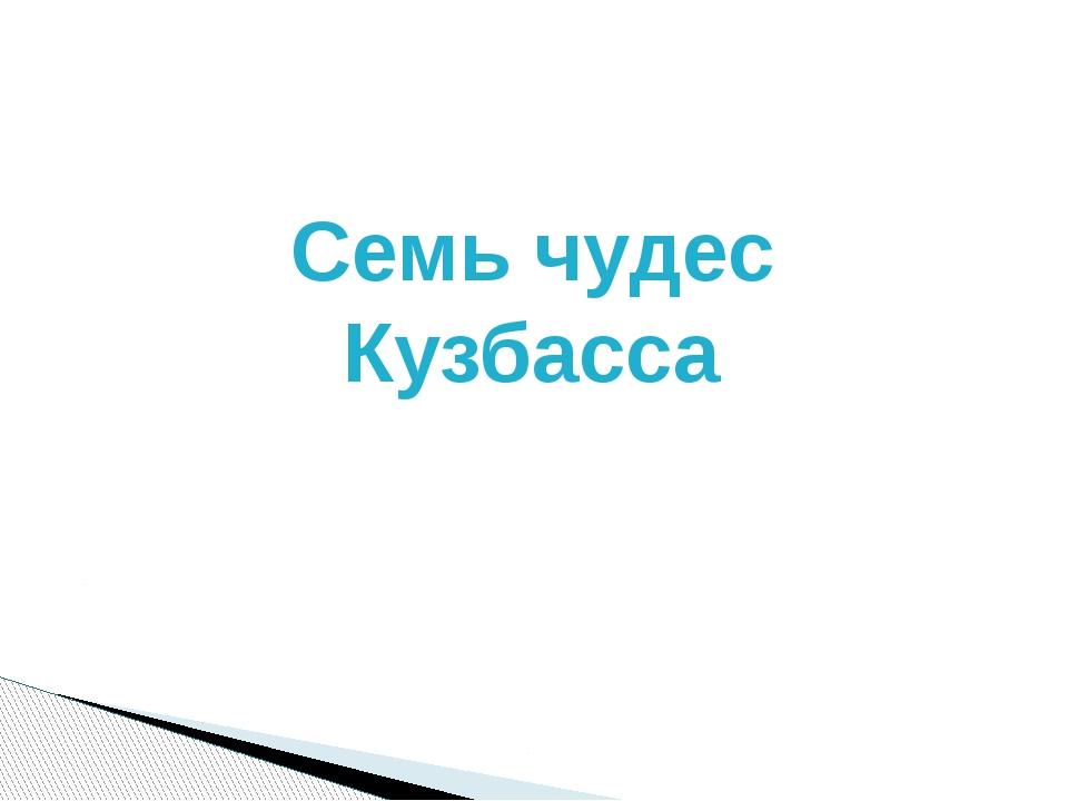 Семь чудес Кузбасса
