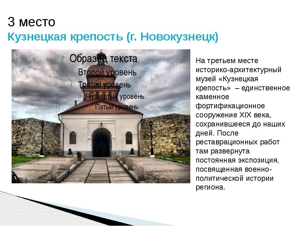 3 место Кузнецкая крепость (г. Новокузнецк) На третьем месте историко-архитек...
