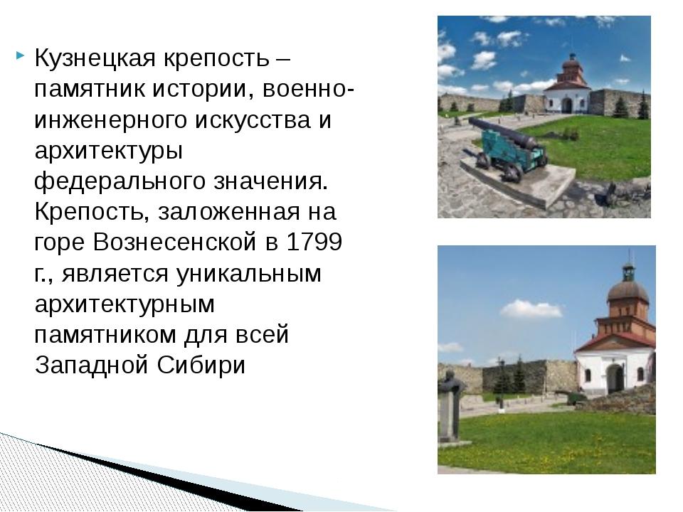 Кузнецкая крепость – памятник истории, военно-инженерного искусства и архитек...