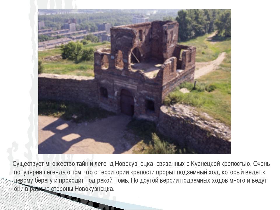 Существует множество тайн и легенд Новокузнецка, связанных с Кузнецкой крепо...