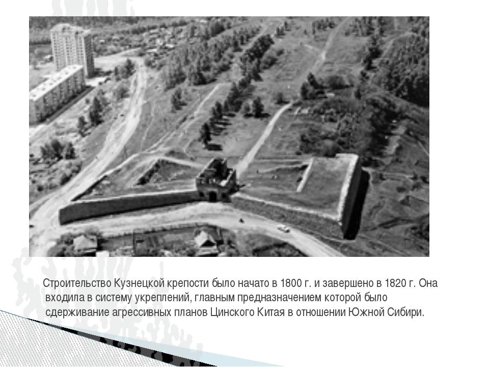Строительство Кузнецкой крепости было начато в 1800 г. и завершено в 1820 г....