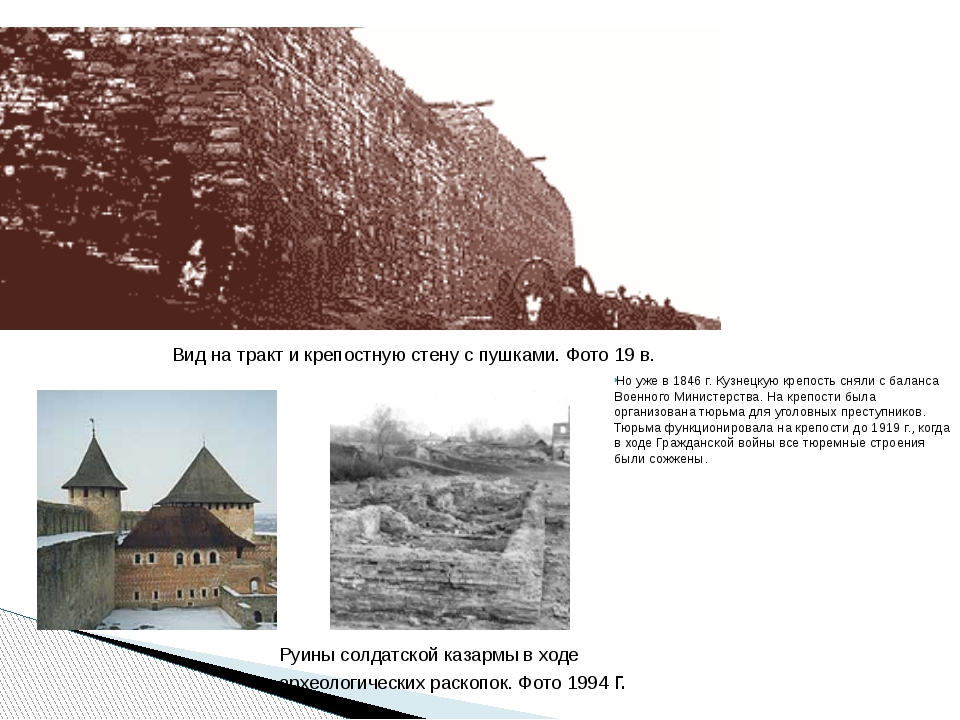 Но уже в 1846 г. Кузнецкую крепость сняли с баланса Военного Министерства. На...