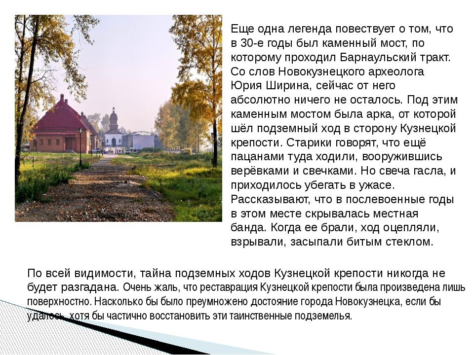 Еще одна легенда повествует о том, что в 30-е годы был каменный мост, по кото...